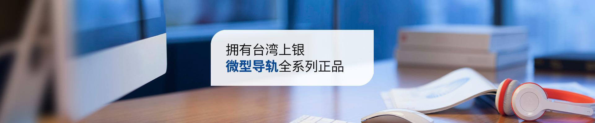 雅威达-拥有台湾上银微型导轨全系列正品