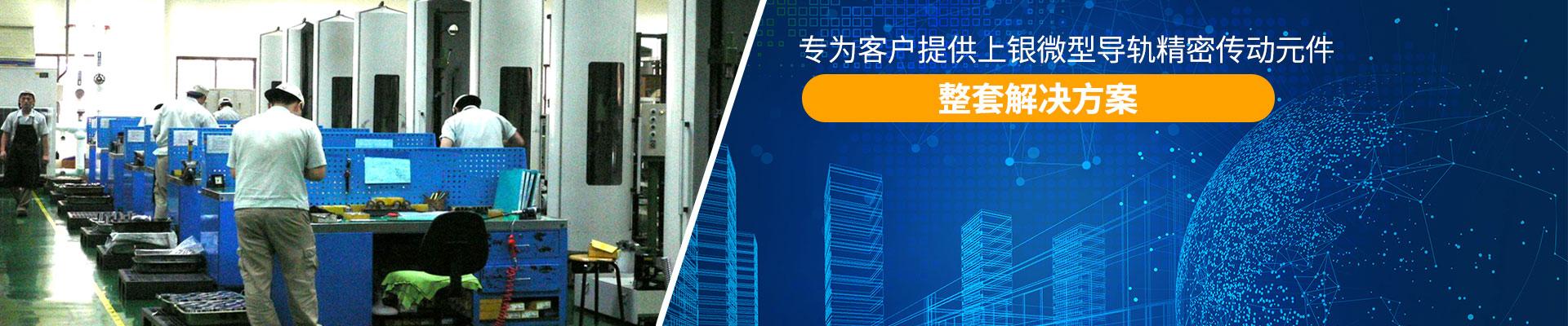 雅威达-专为客户提供上银微型导轨精密传动元件